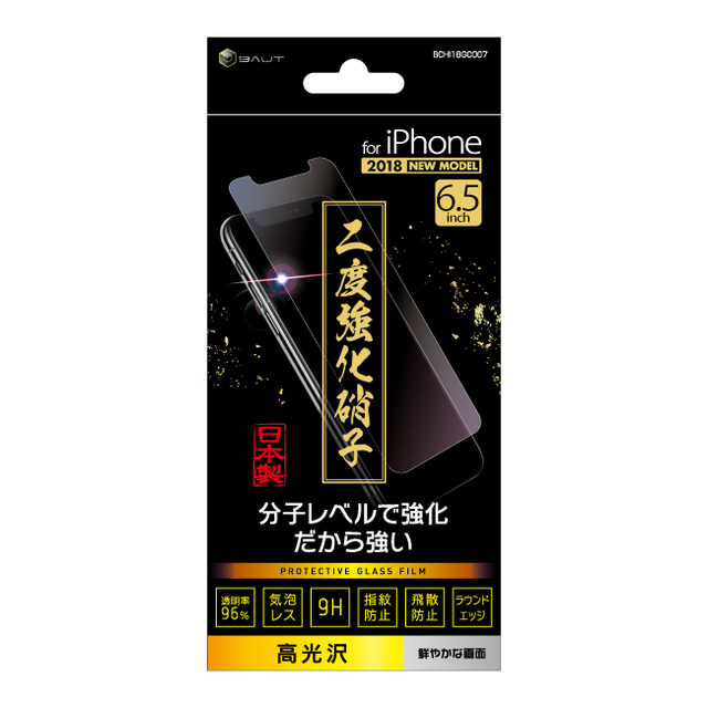 iPhoneXS Max用 2度強化ガラス高光沢 0.33mm6.5インチ